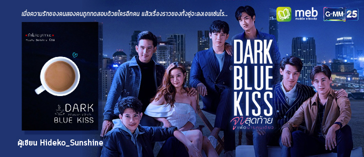 Dark Blue Kiss รักไม่ระบุสถานะ (Yaoi)